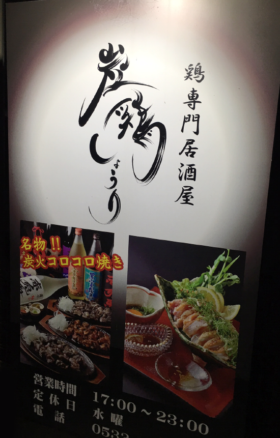 豊川市炭鶏しょうり