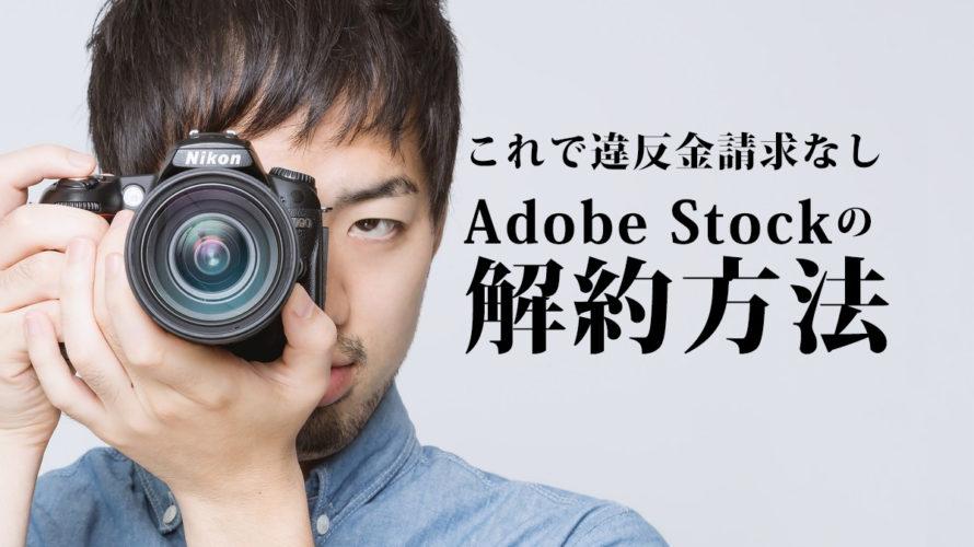 これで違反金請求なし!Adobe Stockの解約方法!