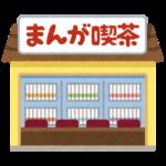 愛知県名古屋市「ネットカフェで客刺され死亡」