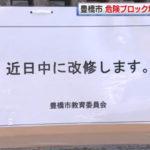 「愛知県豊橋市」市立の公共施設で危険なブロック塀が確認⇒早急に改修工事