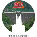 「日清焼きそばU.F.O」 ダム放流デザインを作成