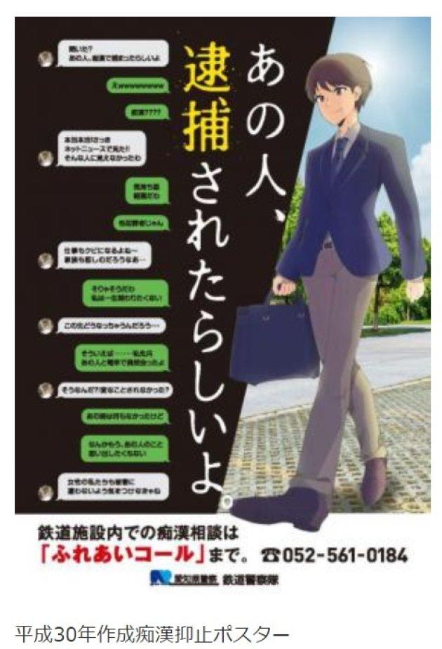 愛知県の痴漢撲滅の警察ポスターを弁護士が批判