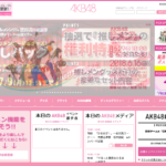 第10回AKB48 世界選抜総選挙
