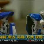 中国でニセの「ガンプラ」3万個製造の罪