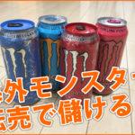 海外限定モンスターを転売で時給2万円稼げる!?
