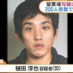 【300万円】脱走中の樋田容疑者に懸賞金