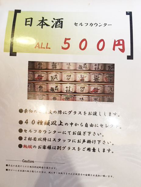 小鳥 日本酒ALL500円