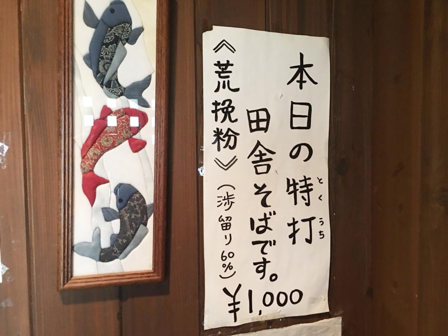 豊川市の蕎麦「玄子」のメニュー