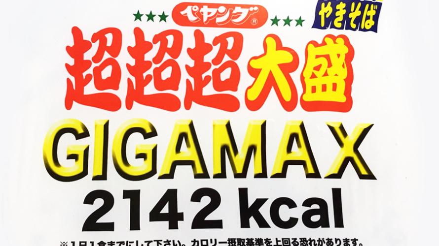 ペヤングやきそば超超超大盛GIGAMAX完食なるか!?