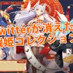 【負けた?】「戦姫コレクション」Twitter凍結!
