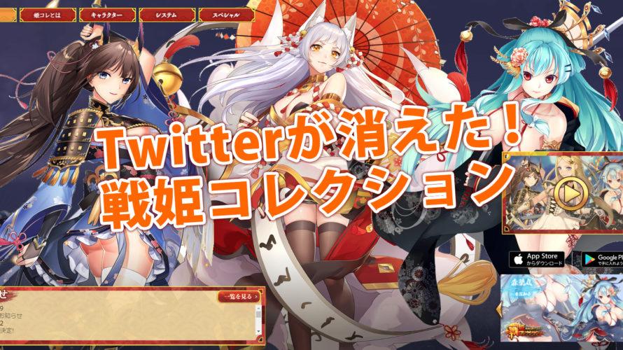 「戦姫コレクション」Twitter凍結!