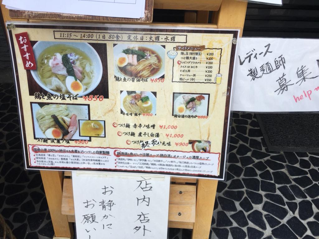 ガチ麺道場のメニュー