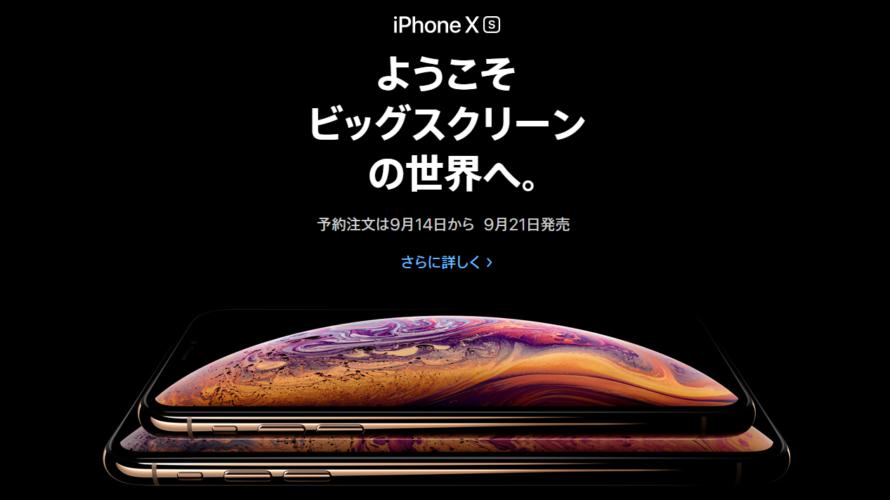 やっぱりオシャレだ!Appleが「iPhone X」シリーズに新モデルを追加!