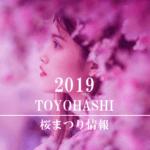 豊橋市2019年桜まつり情報