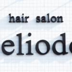 イチオシ♪豊川市美容院「Heliodor(ヘリオドール)」に行ってみた件
