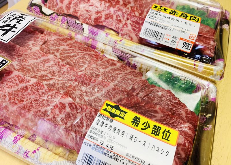 ドンキホーテ肉