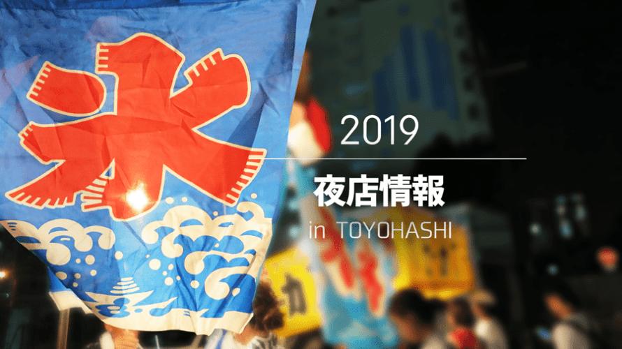 2019年豊橋夜店