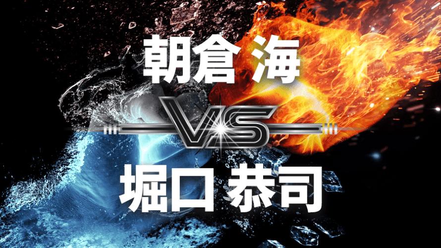 RIZIN.18 朝倉海 VS 堀口恭司 速報!!