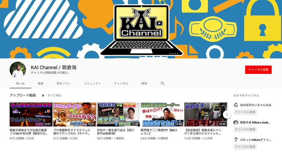 朝倉海YouTubeチャンネル
