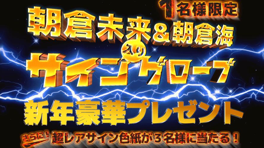 朝倉兄弟サイン入りRIZIN公式グローブ・色紙プレゼント!!