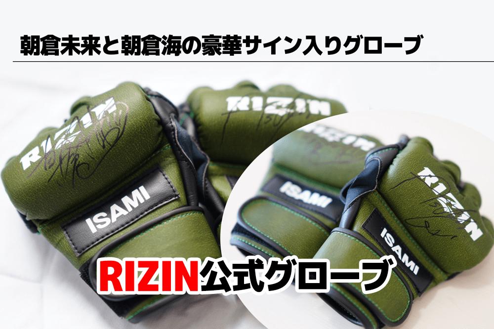 朝倉兄弟サイン入りRIZIN公式グローブ