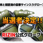 【当選者決定】朝倉兄弟サイン入りRIZIN公式グローブ・色紙