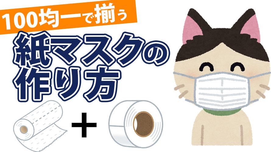 超簡単!100円均一で揃う紙マスク作成方法