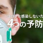 【コロナウイルス】買い物時の感染予防方法!