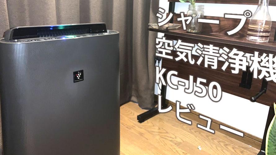 空気清浄機【シャープ】プラズマクラスター 7000【KC-J50】を買ってみた!