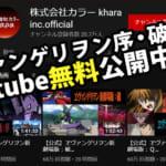 「新劇場版ヱヴァンゲリヲン序・破・Q無料配信中!