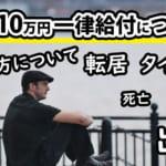 現金10万円一律給付について