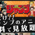 家にいるならアニメを見よう!ジャンプアニメが100話以上無料!!