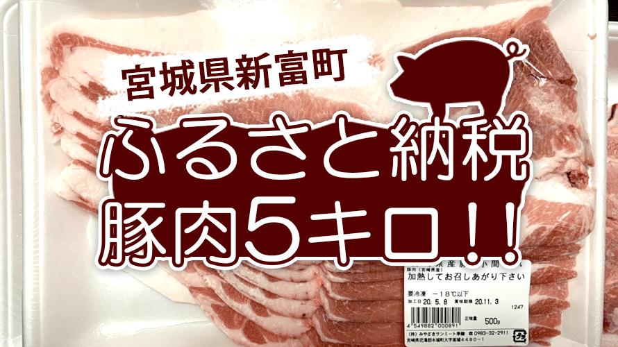 お肉が食べたい!ふるさと納税「豚肉5キロ」宮城県新富町
