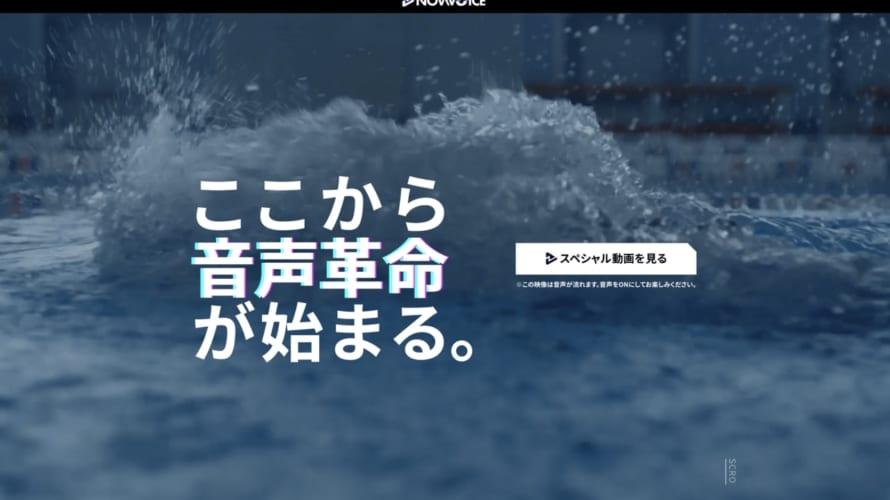日本を代表するトップアスリートの言葉に触れる「NowVoice (ナウボイス)」