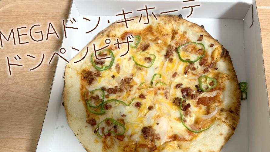 コスパ最高!MEGAドン・キホーテ豊橋店のドンペンピザ