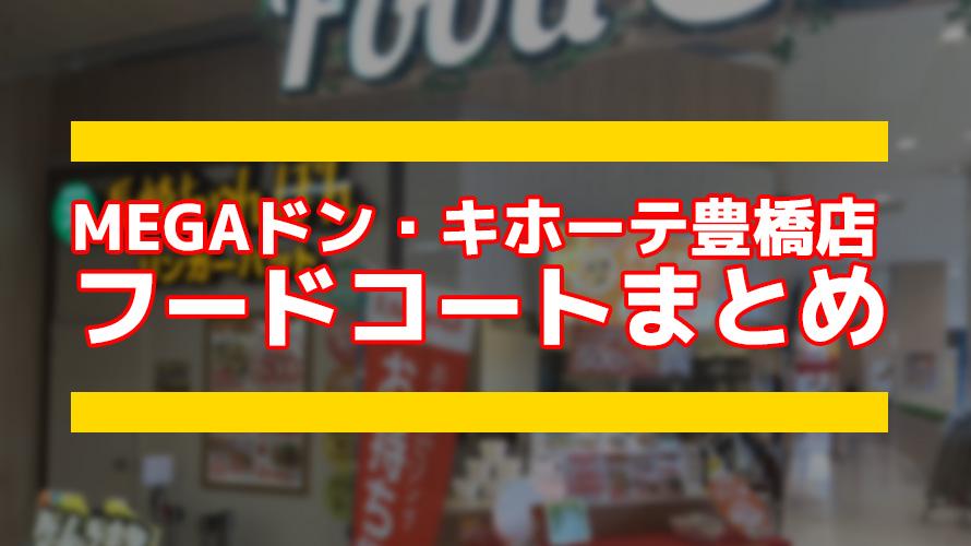 MEGAドン・キホーテ豊橋店のフードコートまとめ