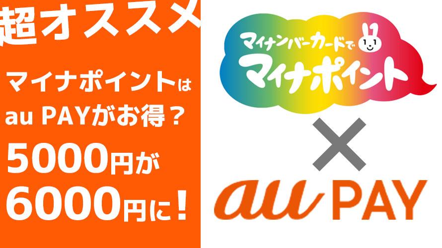 オススメ!auPAYでマイナポイント6千円分ゲット?!