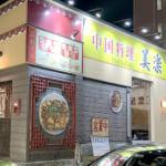 ボリュームがすごい?!豊橋の中国料理「美楽(みら)」