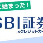 ついに始まった!「SBI証券」×「クレジットカード積立」