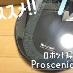 超オススメロボット掃除機!「Proscenic 850T 」