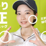 【フォトショップ】約1分?!グリーンバッグの反射色の修正方法!