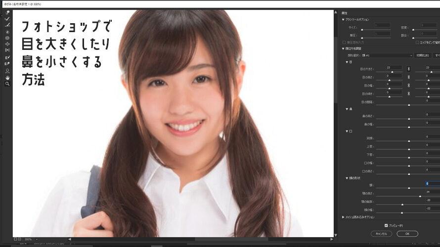 【フォトショップ】約1分?!美人化!?目や鼻を修正する方法!