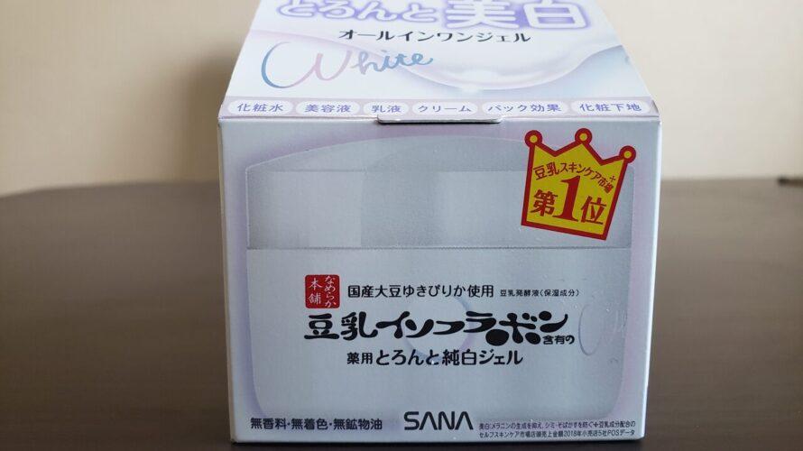 【なめらか本舗】豆乳イソフラボン とろんと純白ジェル、使ってみた!