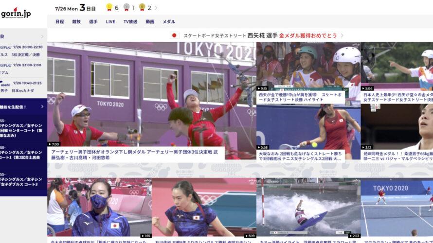<TVだけじゃない>オリンピック中継の見方