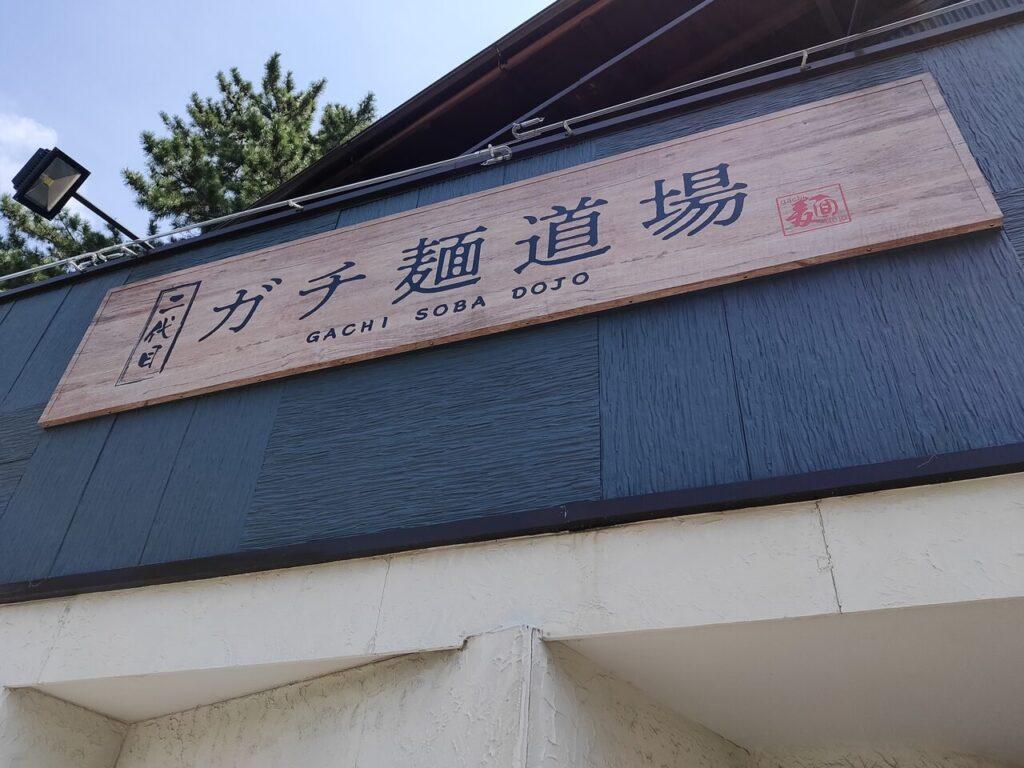 二代目ガチ麺道場